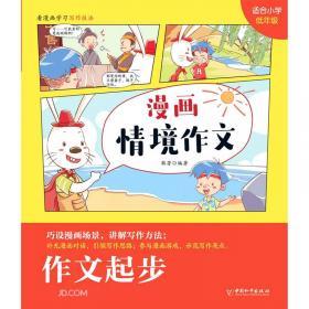 作文新起步:小学生看图说话写话(适合1-3年级)(全彩拼音版)