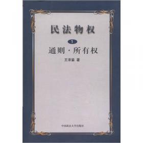 债法原则(第二册)不当得利
