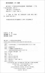 澳门特别行政区法律丛书:澳门物权法