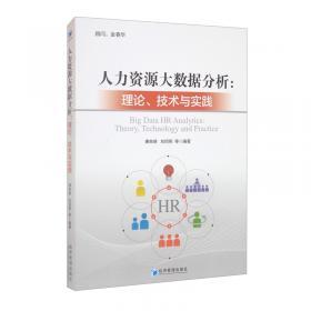 人力资源管理工作细化执行与模板