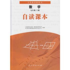 义务教育课程标准实验教科书:数学自读课本(九年级下册)