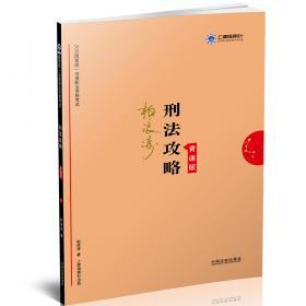 2017年国家司法考试指南针历年真题解析:柏浪涛刑法真题攻略