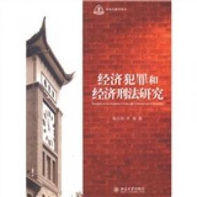 刑法新理念——东方法学丛书