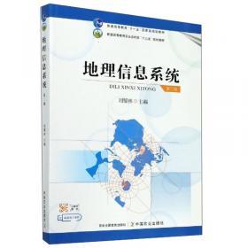 地理学科知识与教学能力标准预测试卷及专家详解·高级中学