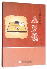 五子棋技巧