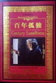 马尔克斯:百年孤独(50周年纪念版)