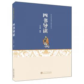 四书全鉴(耀世典藏版)