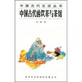 中国古代的行旅生活