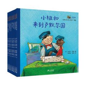 小纽扣的故事系列(全3册)(蒲公英童书馆出品)