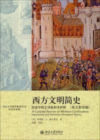 欧洲中世纪简史