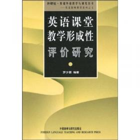 英语评价手册四年级上(配合人教版PEP小学教材)