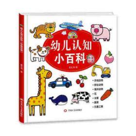 彩虹书系·幼儿园自然环境的创设和利用:自然的情怀