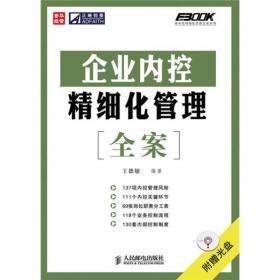 财务会计工作细化执行与模板(第2版)
