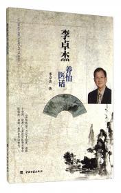 李卓吾评本:水浒传(上下)