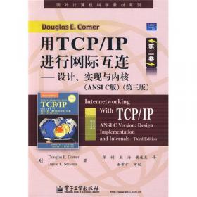 用TCP/IP进行网际互连:原理、协议与结构(第五版)