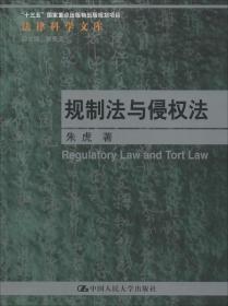 规制及其改革