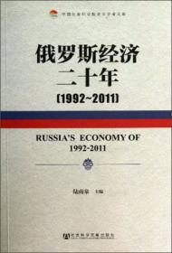 走近衰亡:苏联勃列日涅夫时期研究