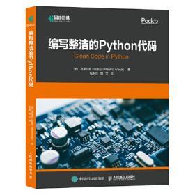 编写高质量代码:改善Python程序的91个建议