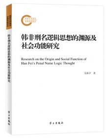 韩非子集解:中华国学文库