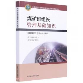 煤矿地质学/全国成人高等教育规划教材