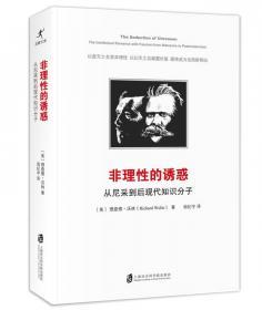 非理性的人:存在主义哲学研究