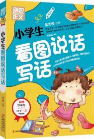 别怕作文:小学生阅读起步(一至三年级)(彩图注音版)