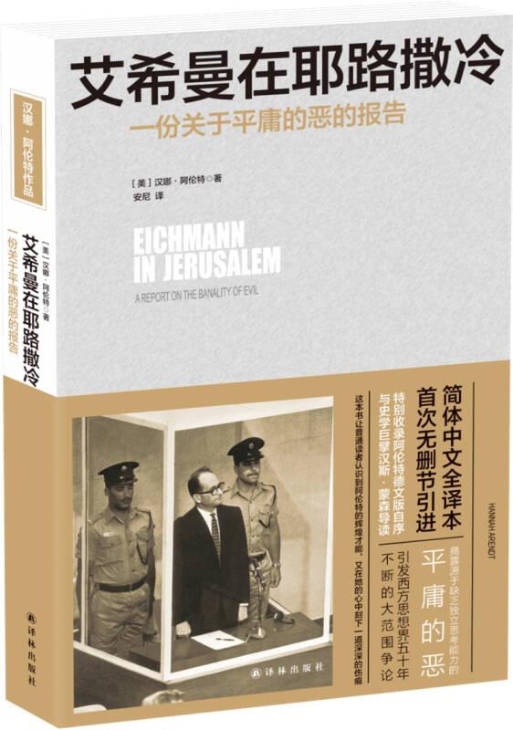 艾希曼在耶路撒冷:一份关于平庸的恶的报告