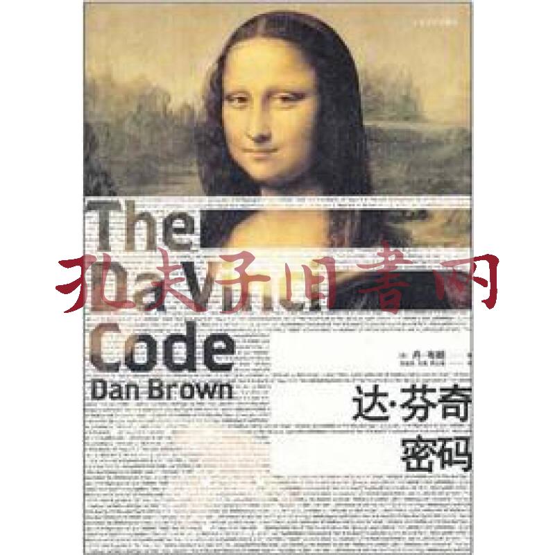 每天听本书:达芬奇密码
