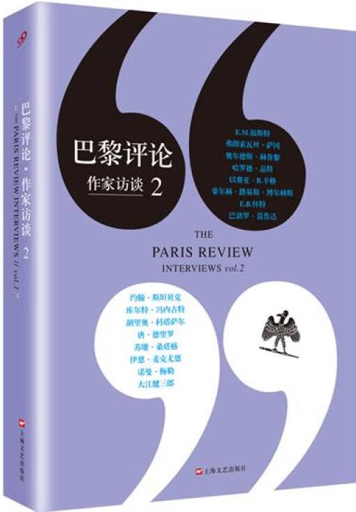 巴黎评论·作家访谈2