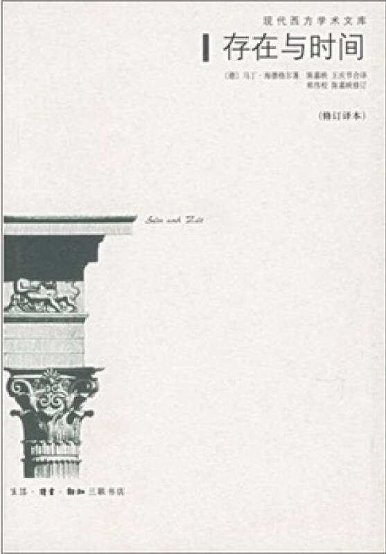 存在与时间:修订译本