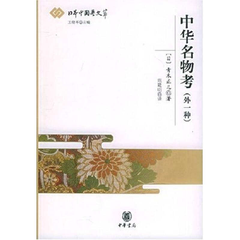 中华名物考:外一种