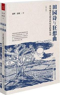 田園詩與狂想曲:關中模式與前近代社會的再認識