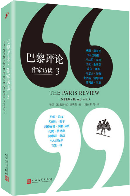 巴黎評論·作家訪談3