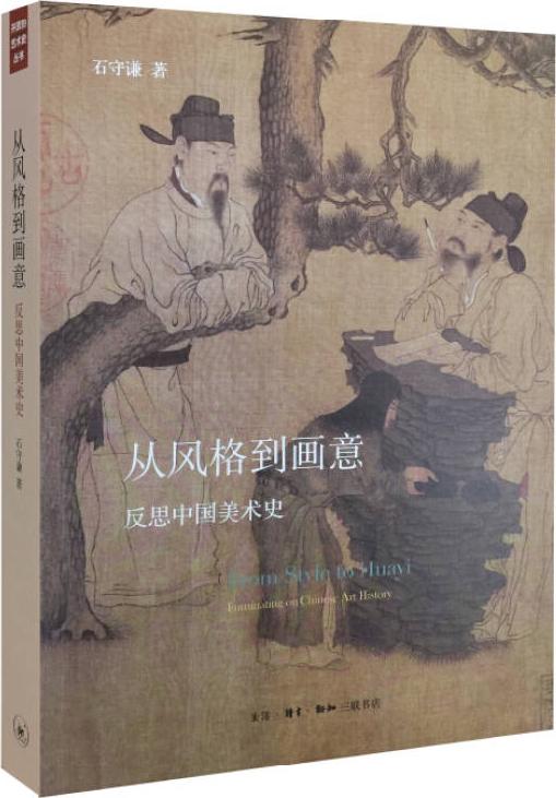 從風格到畫意:反思中國美術史