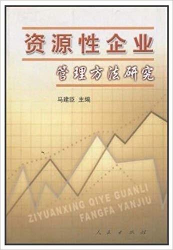 资源性企业管理方法研究