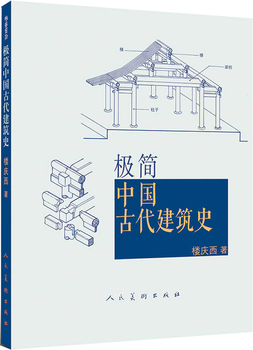极简中国古代建筑史