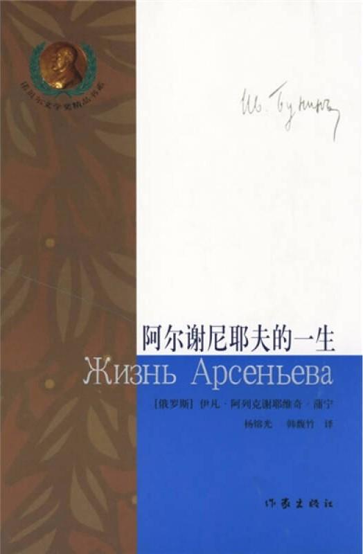 阿尔谢尼耶夫的一生