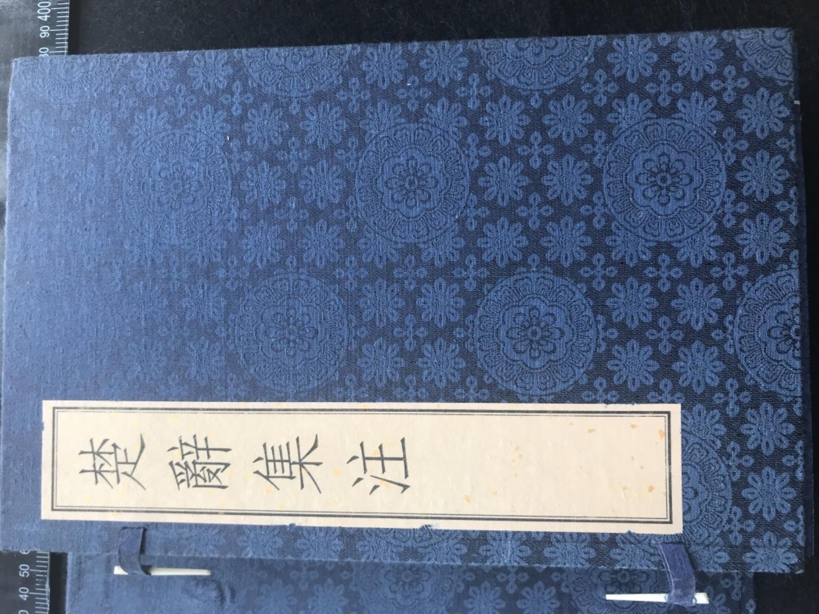 楚辞集注:景元刊本