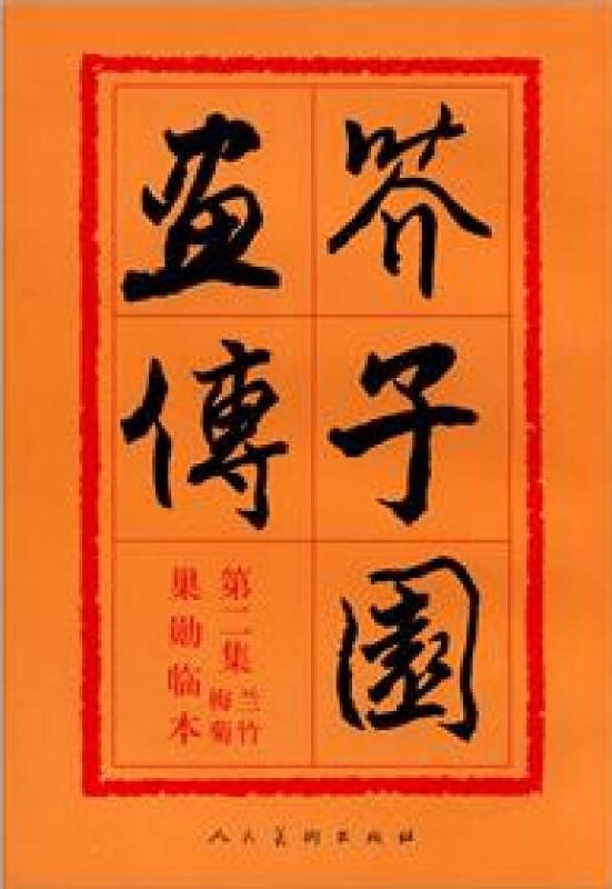 芥子园画传:兰竹梅菊