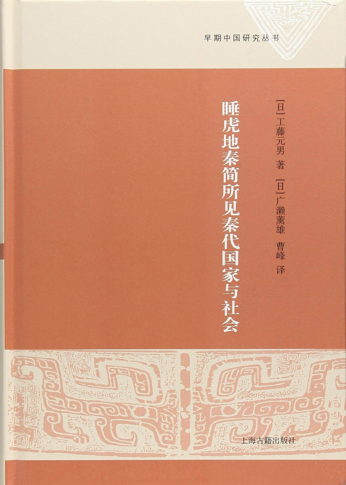 论道德的谱系:一篇论战檄文(新版)