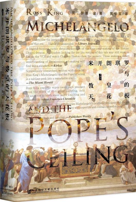 甲骨文叢書·米開朗琪羅與教皇的天花板
