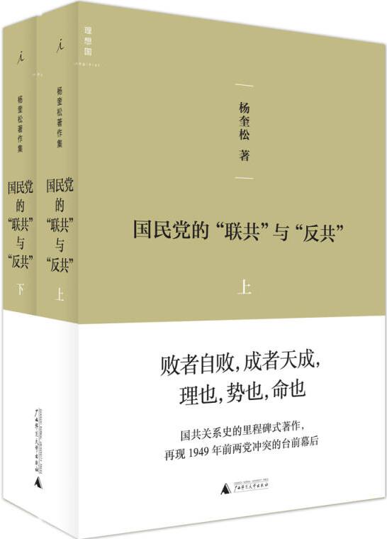 """国民党的""""联共""""与""""反共"""":修订版"""