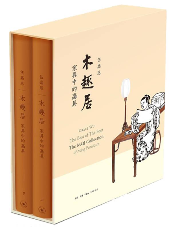 木趣居:家具中的嘉具(精装函套全二册)