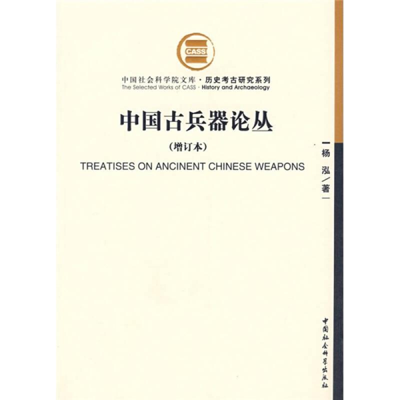 中国古兵器论丛:中国社会科学院文库·历史考古研究系列