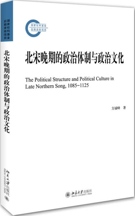 北宋晚期的政治體制與政治文化