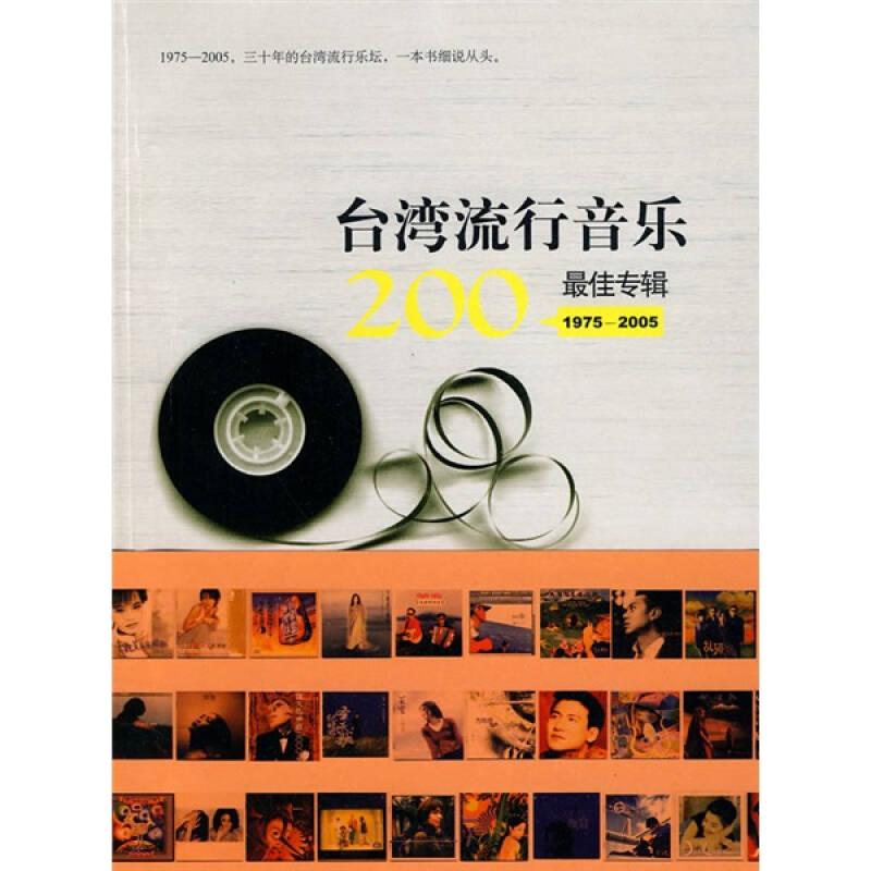 台湾流行音乐200最佳专辑(1975~2005)