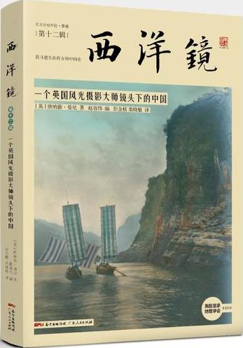 西洋鏡:一個英國風光攝影大師鏡頭下的中國
