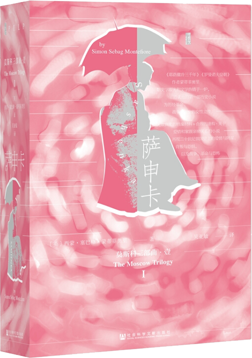 甲骨文丛书·萨申卡