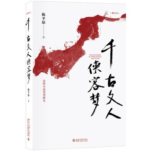千古文人俠客夢(增訂本)