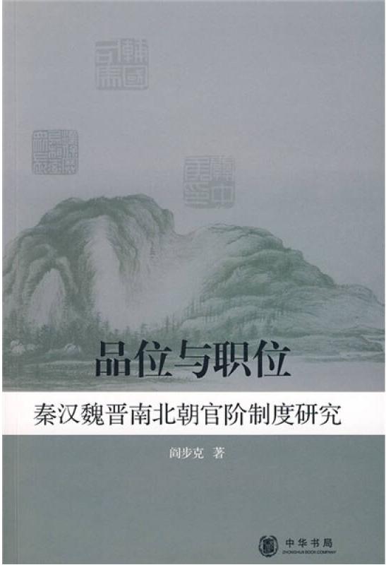 品位與職位:秦漢魏晉南北朝官階制度研究